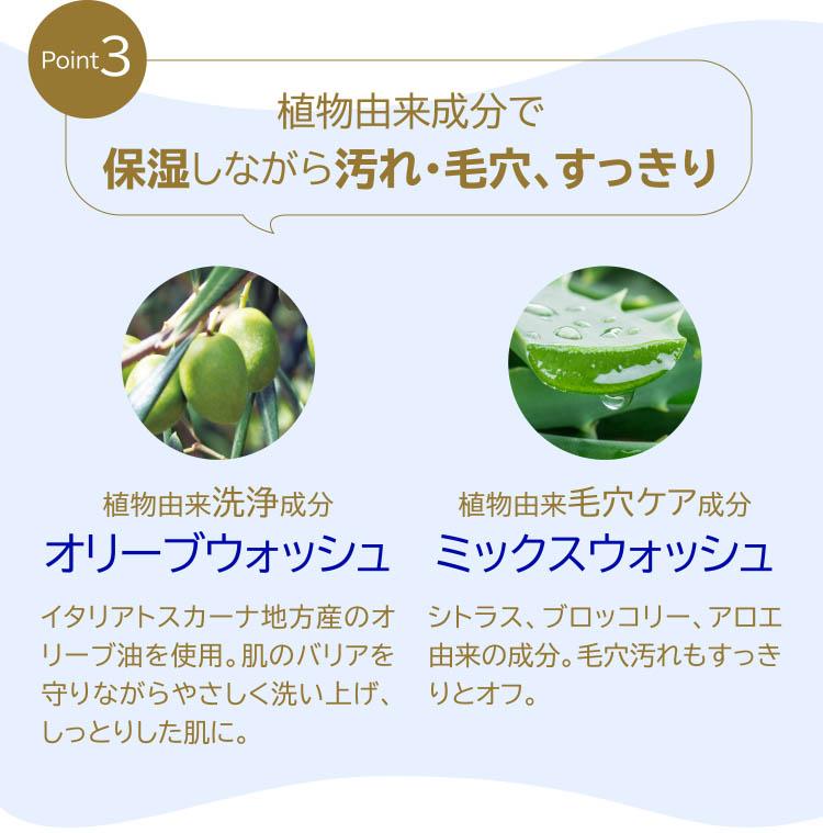 植物由来成分で保湿しながら汚れ・毛穴、すっきり