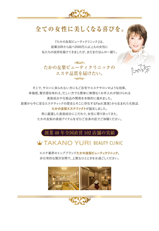 すべての女性に美しくなる喜びを。TAKANO YURI BEAUTY CLINIC エステ業界のトップブランドたかの友梨ビューティークリニック。非日常的な贅沢空間で、上質なひとときをお過ごしください。