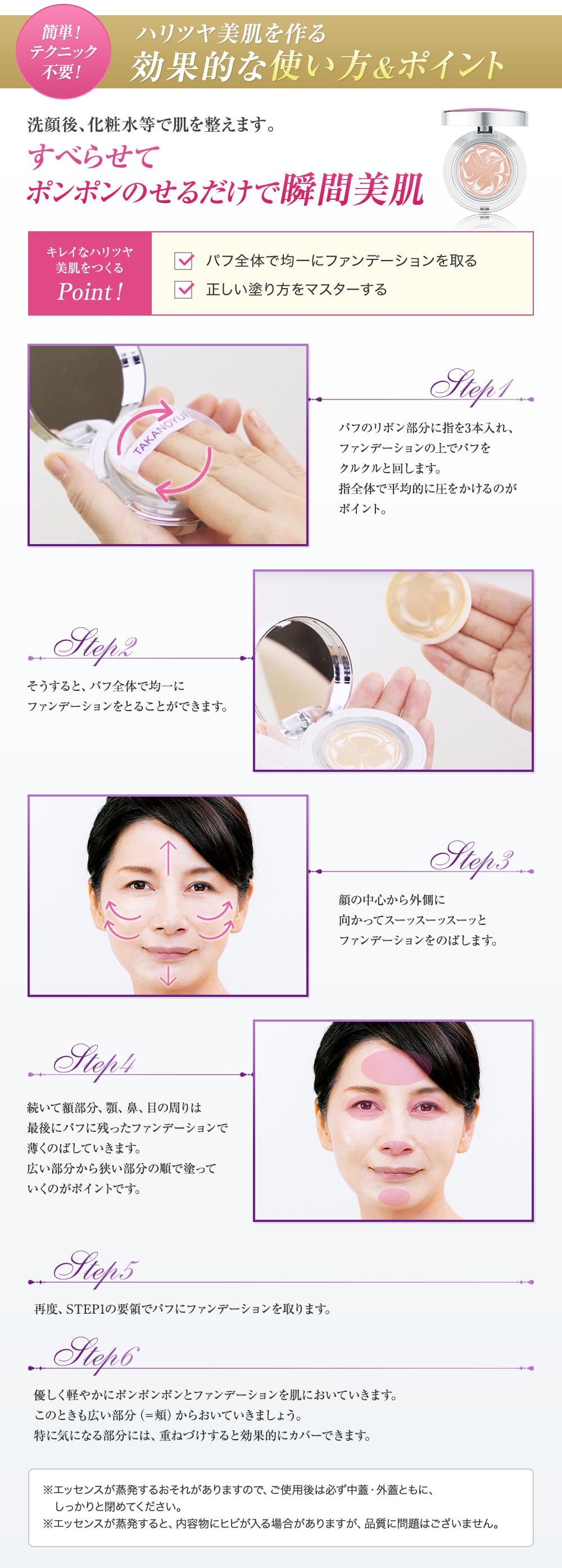 簡単!テクニック不要!ハリツヤ美肌を作る効果期な使い方&ポイント・・・洗顔後、化粧水等で肌を整えます。すべらせてポンポンのせるだけで瞬間美肌!