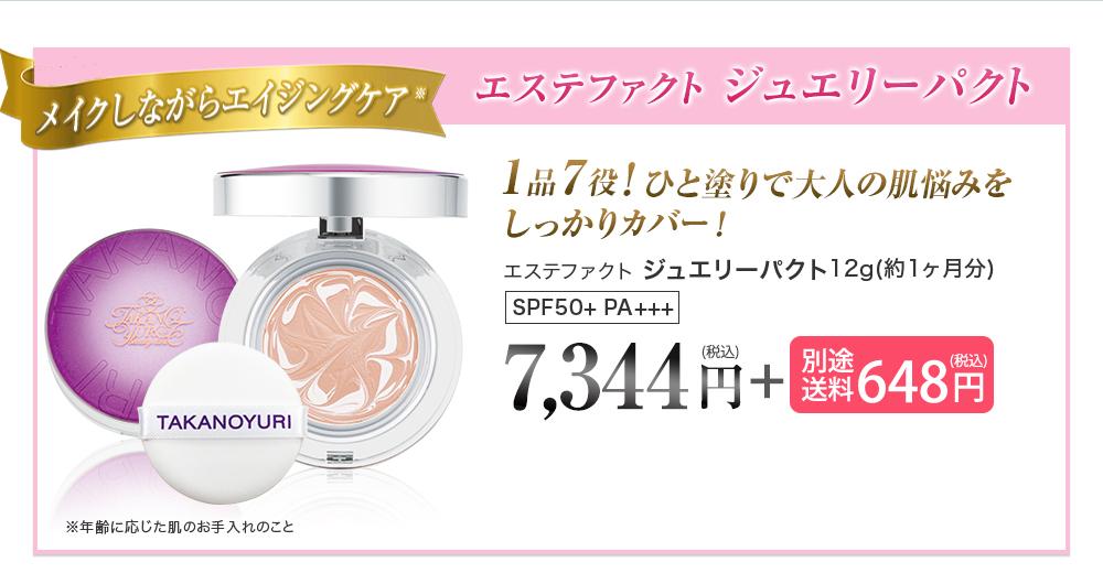 エステファクト ジュエリーパクト 7,344円(税込)+別途送料648円(税込)