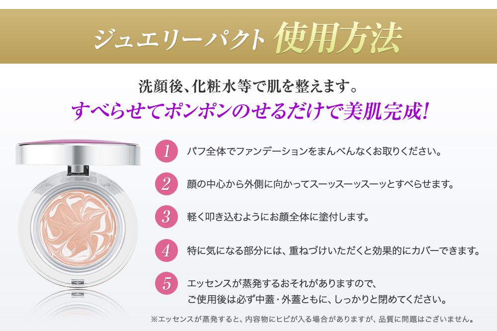 [ジュエリーパクト使用方法]洗顔後、化粧水等で肌を整えます。すべらせてポンポンのせるだけで美肌完成!